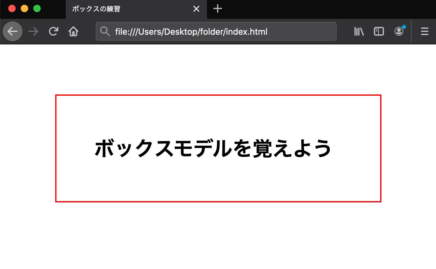 CSSのmarginが反映された例