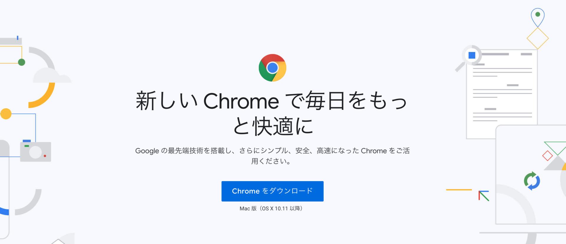 Chromeのダウンロード画面
