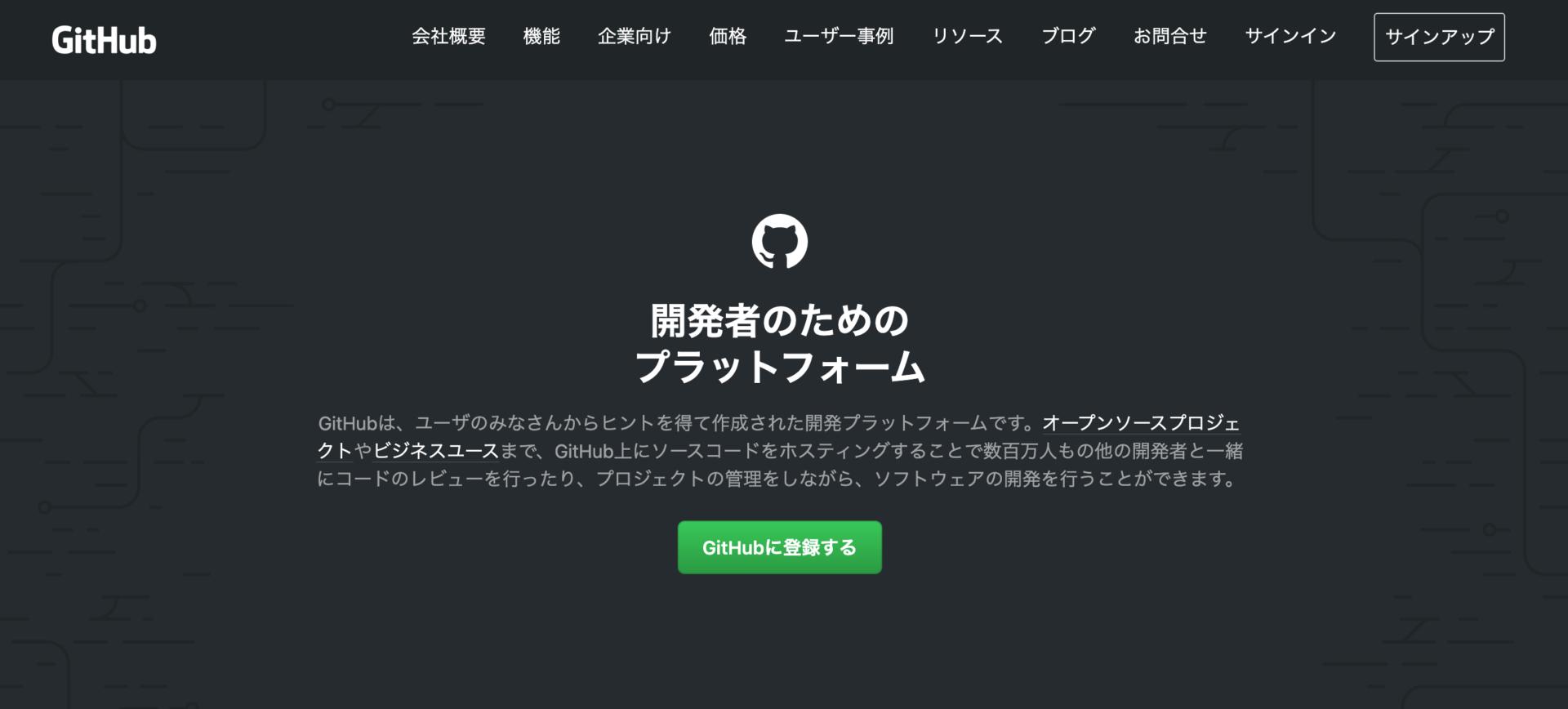 GitHubのWEBサイトのトップページ