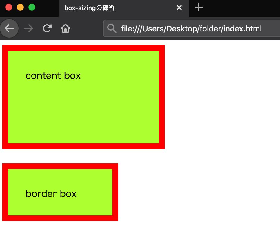 box-sizingの比較例