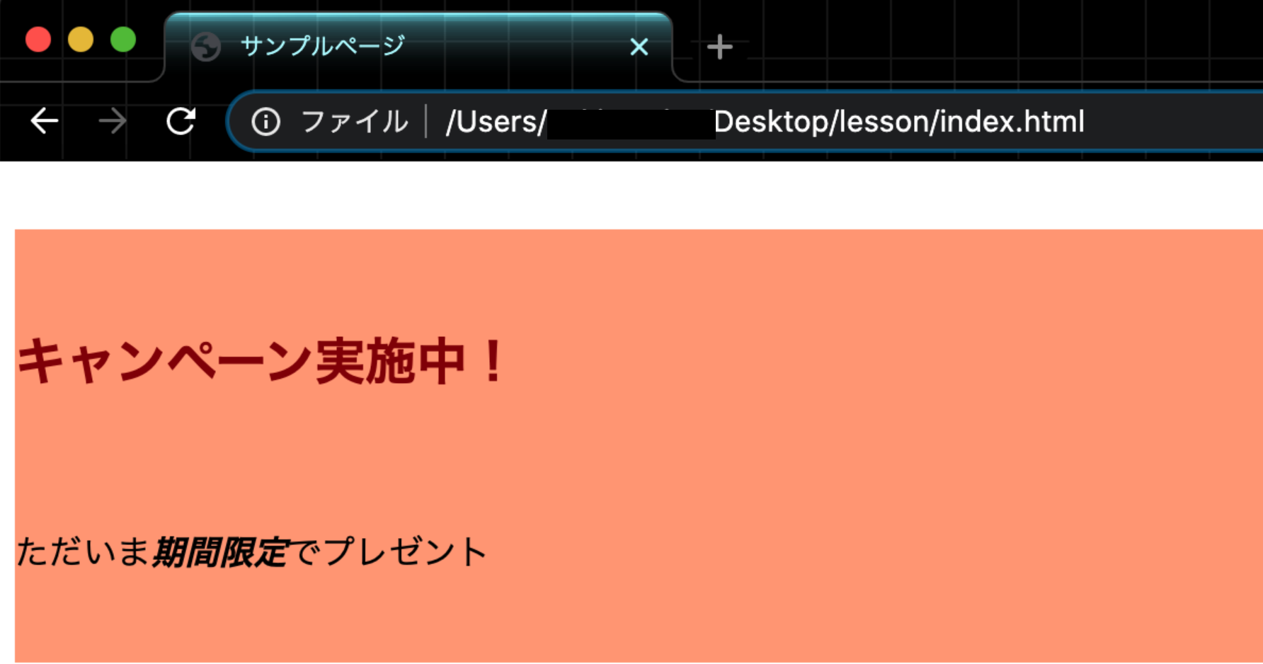 ブラウザで見るWEBページの完成例