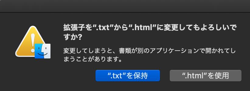 「.html」に名称変更していいかの確認の画面