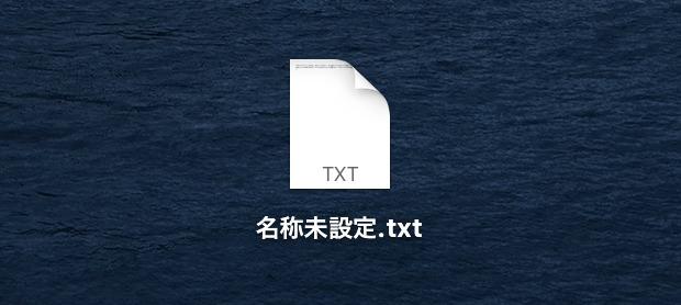 「名称未設定.txt」のサンプル