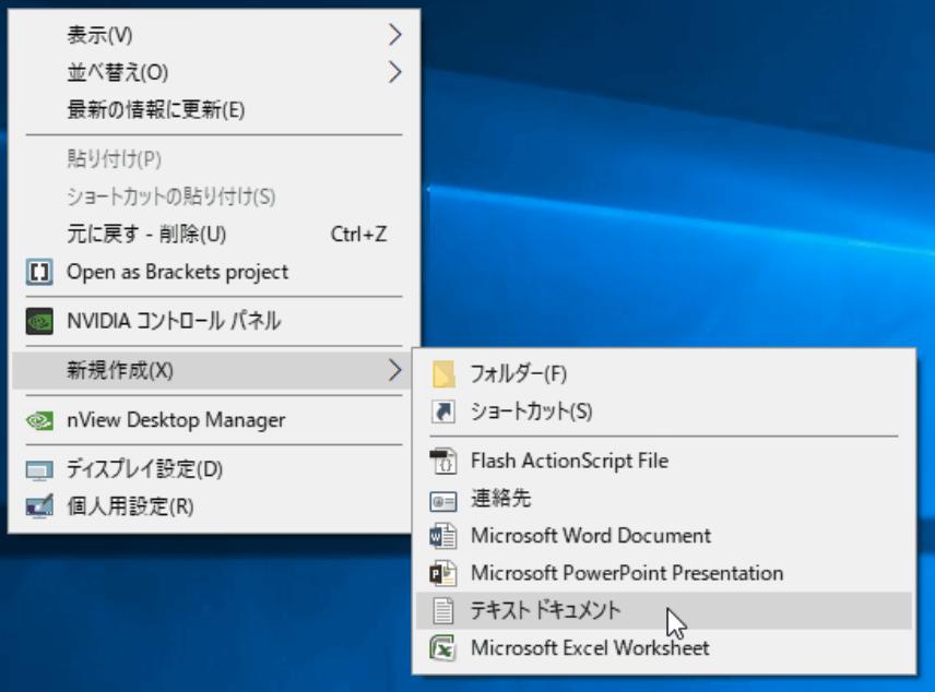 Windowsの場合:テキストファイルの作り方