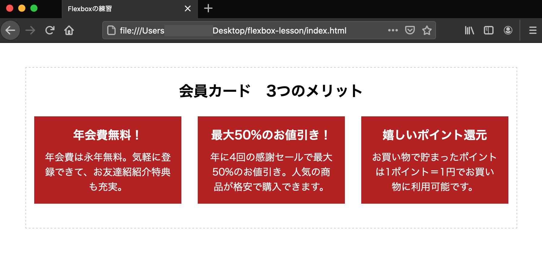 CSS記述後のブラウザの画像