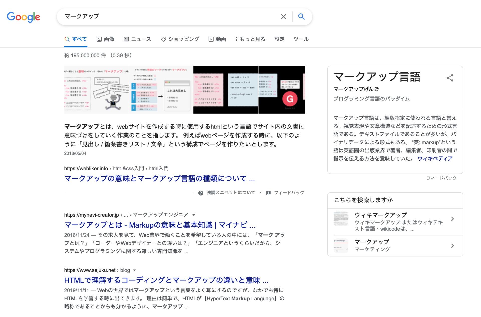 「一単語」で検索した場合のGoogle検索結果の例