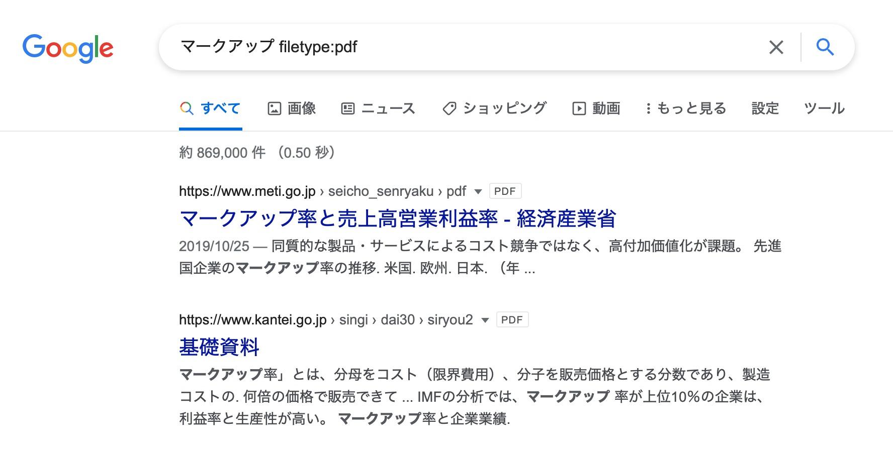Google検索窓に入力された「ファイル検索」の例