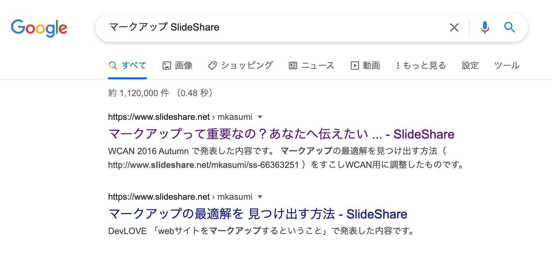 Google検索窓に入力された「スライドシェア検索」の例