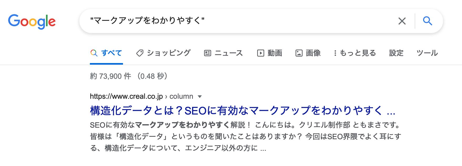 Google検索窓に入力された「完全一致検索」の例