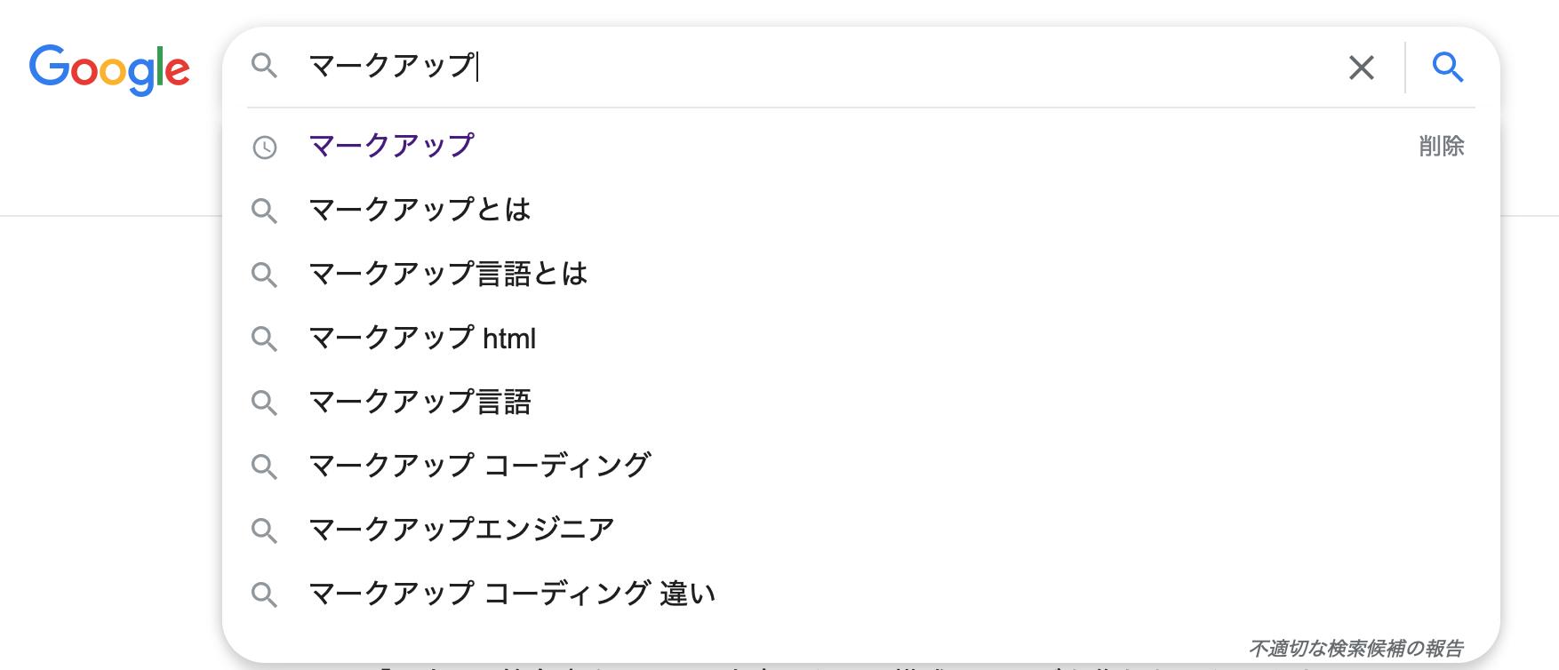 Google検索窓に表示されるサジェストワード