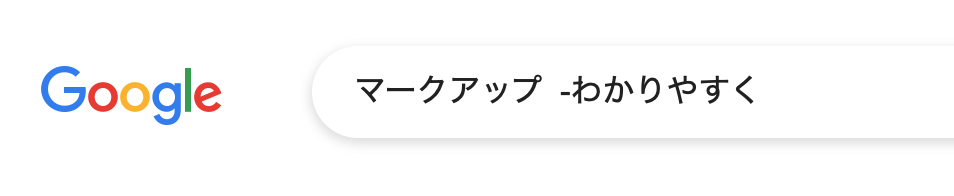 Google検索窓に入力された「除外検索」の例