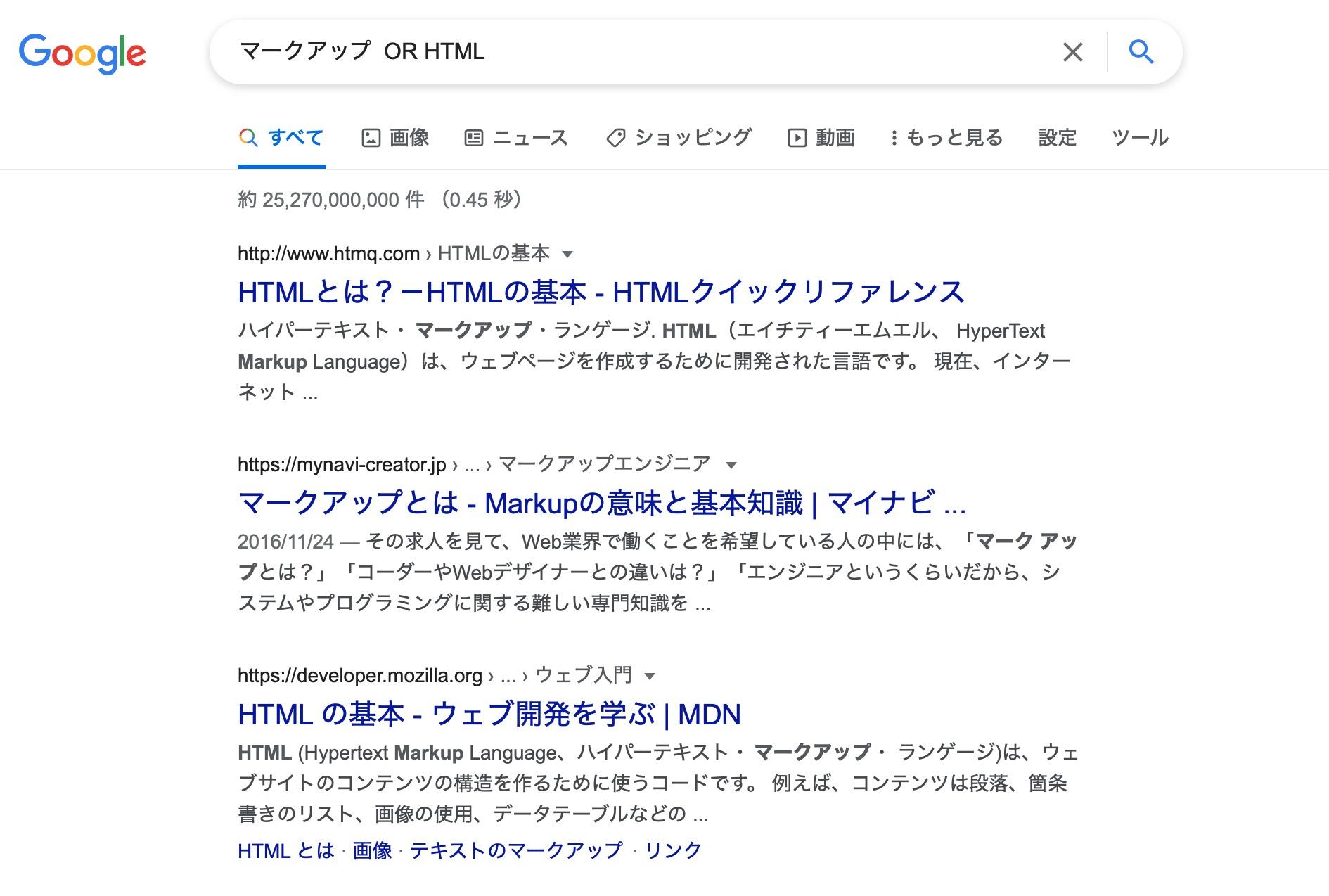 Google検索窓に入力された「OR検索」の例