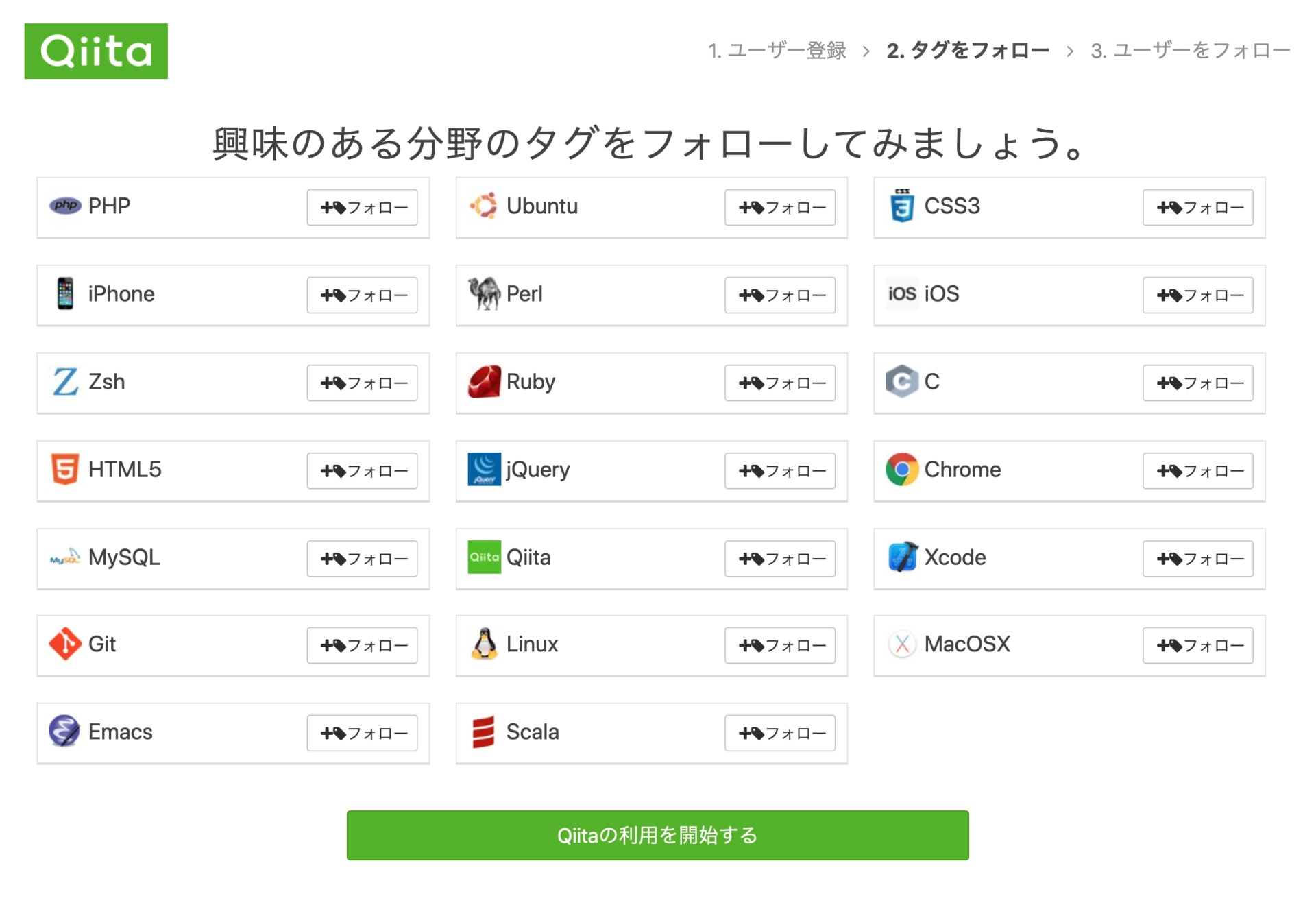 Qiitaの情報選択画面