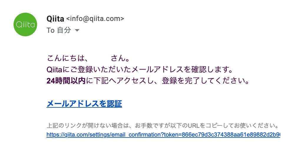 メール認証のメール内容