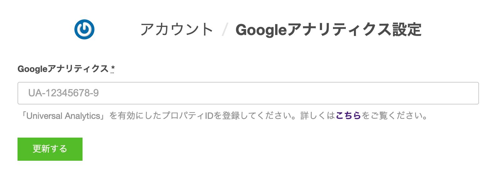QiitaでのGoogleアナリティクスの設定画面
