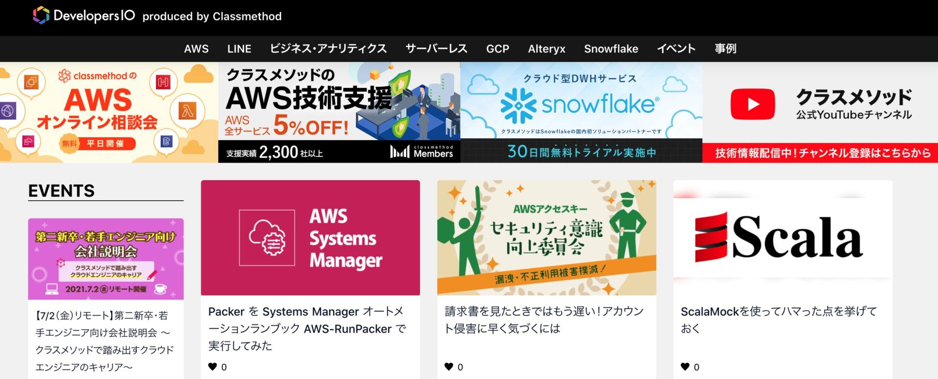Developers.IOのトップページ