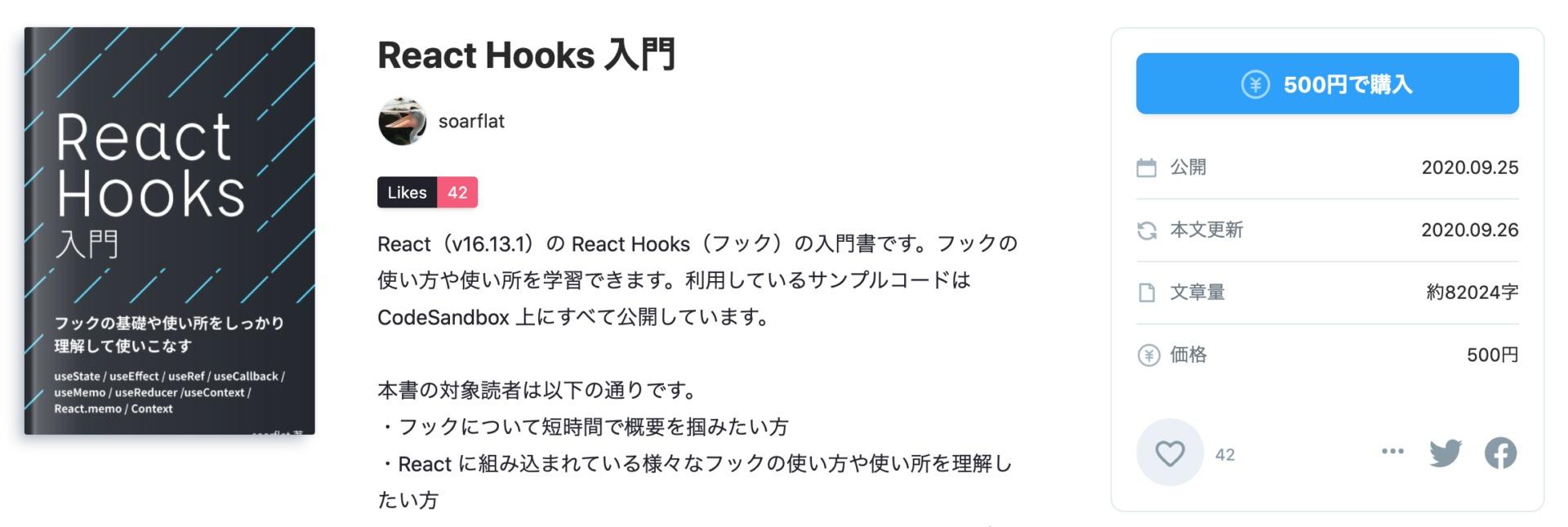 Zennで500円で出版されている本の画像