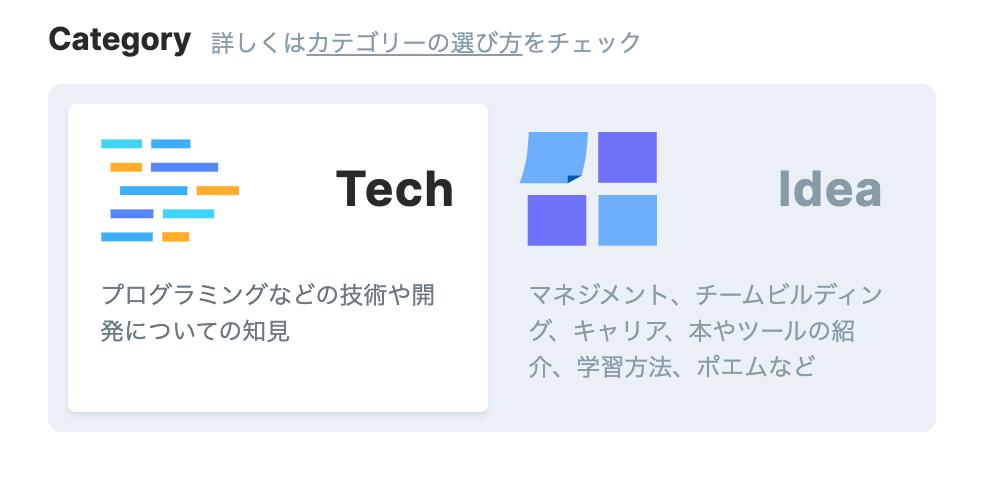 TechかIdeaか選べるZennの投稿カテゴリー